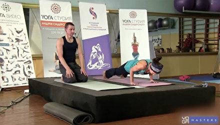 Yoga23 для начинающих – Сергей и Анна Еремины
