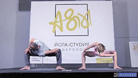 Yoga Asana Express— Андрей Сидерский, Елена Сидерская